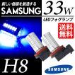 LEDフォグランプ H8 SAMSUNG 33W 最新SMDチップ搭載モデル ブルー/青 2球