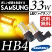 HB4 LED フォグランプ / フォグライト アンバー / 黄 SAMSUNG 33W