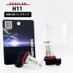H11 LED フォグランプ / フォグライト ホワイト / 白 ステルス仕様 48W 3014チップ