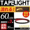 流れる LEDテープライト 側面発光 黒ベース 60cm 30発 2本SET アンバー / 黄 シーケンシャル ウインカー 防水