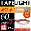 流れる LEDテープライト 正面発光 白ベース 60cm 30発 2本SET アンバー / 黄 シーケンシャル ウインカー 防水
