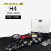 HID HID キット H4 35W リレーレス H/Lスライド切替 6000K / 8000K