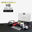 HID HID キット H8 35W シングル ヘッドライト / フォグランプ 6000K / 8000K