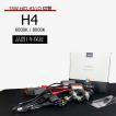 HID HID キット H4 55W リレーレス H/Lスライド切替 6000K / 8000K