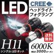 LED ヘッドライト / LED フォグランプ H11 CREE チップ 6000K / 3000LM 送料無料
