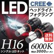 LED ヘッドライト / LED フォグランプ H16 CREE チップ 6000K / 3000LM 送料無料