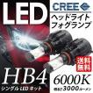 LED ヘッドライト / LED フォグランプ HB4 CREE チップ 6000K / 3000LM