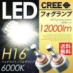 LEDフォグランプ H16 CREE採用 合計12000LMの圧倒的な輝き 最新フォグライト 6000K