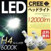LEDヘッドライト H4 6000K CREE採用 合計12000LMの圧倒的な輝き 最新型 H/L切替