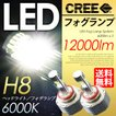 LEDフォグランプ H8 CREE採用 合計12000LMの圧倒的な輝き 最新型フォグライト 6000K