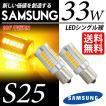 S25 SAMSUNG 33W LEDシングル球 ウィンカー 最新SMDチップ搭載 アンバー/黄 180度