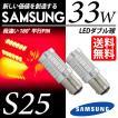 S25 LED ブレーキランプ / テールランプ  レッド / 赤 ダブル球 SAMSUNG 33W 送料無料