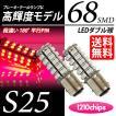S25 LED ブレーキランプ / テールランプ  レッド / 赤 ダブル球 68連 送料無料