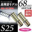 S25 LED ブレーキランプ / テールランプ ホワイト / 白 ダブル球 68連 送料無料