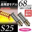 S25 68SMD LEDシングル球 ウィンカー 68連 1210チップ アンバー/黄 150度ピン角違い