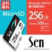 マイクロSDカード スイッチ 動作確認済 保護フィルム おまけつき microSD 256GB Nintendo switch 相性抜群 UHS-1 高速 U3 Sen 送料無料