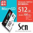 マイクロSDカード スイッチ 動作確認済 保護フィルム おまけつき microSD 512GB Nintendo switch 相性抜群 UHS-1 高速 U3 Sen 送料無料
