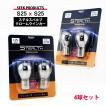 S25 / S25 ウインカー ステルスバルブ クローム球 アンバー / 黄 ピン角違い 150度 4球セット