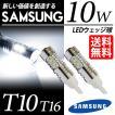 T10 / T16 LED ポジション / バックランプ 10W ウェッジ球 ホワイト / 白 SAMSUNG
