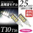 T10 / T16 LED ポジション / バックランプ ウェッジ球 25連 ホワイト / 白