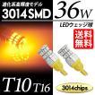 T10 / T16 LED ポジション / サイドマーカー ウェッジ球 36連 36W 3014SMD アンバー / 黄