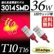 T10 / T16 LED テール / ハイマウントストップ ウェッジ球 36連 36W 3014SMD レッド / 赤 送料無料
