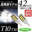 T10 / T16 LED ポジション / バックランプ ウェッジ球 42連 ホワイト / 白