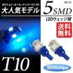 T10 LED スモール / ポジション / ナンバー  ウェッジ球 ブルー / 青 5連