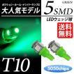 T10 LED スモール / ポジション / メーター球 ウェッジ球 グリーン / 緑 5連
