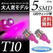 T10 LED スモール / ポジション / メーター球 ウェッジ球 ピンク / PINK 5連