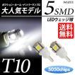 T10 LED スモール / ポジション / ナンバー  ウェッジ球 ホワイト / 白 5連