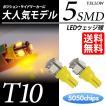 T10 LED スモール / ポジション / サイドマーカー  ウェッジ球 イエロー / 黄 5連