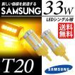 T20 SAMSUNG 33W LEDシングル球 ウィンカー 最新SMDチップ搭載 アンバー/黄