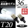T20 LED バックランプ ホワイト / 白 シングル球 FLUX-LED 36連