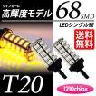 T20 LED ウインカー / ウィンカー アンバー / 黄 シングル球 68連