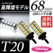 T20 LED バックランプ ホワイト / 白 シングル球 68連 68SMD