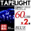 LED テープライト 60cm 30発 2本SET ブルー/青 切断OK 防水 ブラックベース(黒)