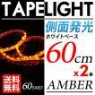 側面発光 LED テープライト 60cm 60発 2本SET アンバー/黄 切断OK 防水 ホワイトベース(白)