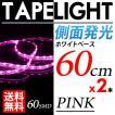 側面発光 LED テープライト 60cm 60発 2本SET ピンク 切断OK 防水 ホワイトベース(白)