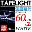 側面発光 LED テープライト 60cm 60発 2本SET ホワイト/白 切断OK 防水 ホワイトベース(白)