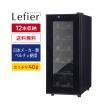 ワインセラー ルフィエール 小型 新生活  家庭用 業務用 12本 LW-S12 本体カラー ブラック 楽天ランキング常連 プレゼント P/B