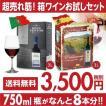 ワインセット 赤 バルデモンテ ピケラス 赤箱ワイン 2...