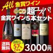 専門家絶賛の金賞、高評価赤ワインが勢揃い5本セット ...