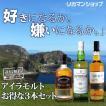 ウイスキー セット 飲み比べ 詰め合わせ 3本 送料無料 アイラモルト 3本セット スコッチ シングルモルト ブレンデッドモルト 長S whisky