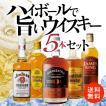 ウイスキー セット 飲み比べ 詰め合わせ 5本 送料無料 ハイボールで旨いウイスキー 5本セット 角ハイ ビームハイ 長S whisky