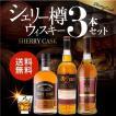 ウイスキー セット 飲み比べ 詰め合わせ 送料無料 シェリー樽ウイスキー3本セット 単品合計13,626円→セール特価12,800円 長S whisky
