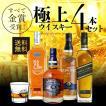 ウイスキー セット 飲み比べ 詰め合わせ 4本 送料無料 すべて金賞受賞 極上ウイスキー 4本セット 長S whisky