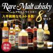 ウイスキー セット 飲み比べ 詰め合わせ 送料無料 シングルモルト レアモルトウイスキー8種セット 単品合計44,762→セット特価39,800円 whisky