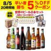 ビール ギフト 飲み比べ 詰め合わせ 12本 送料無料 世界のビールセット 輸入ビール 海外ビール 賞味4/21入りの訳あり価格