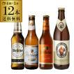 ビール ギフト プレゼント ドイツ ビール 12本 セット 詰め合わせ 飲み比べ 4種×各3本 送料無料 瓶 ギフト オクトーバーフェスト 第20弾・グルメ 御年賀